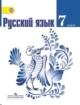 Русский язык 7 кл. Учебник